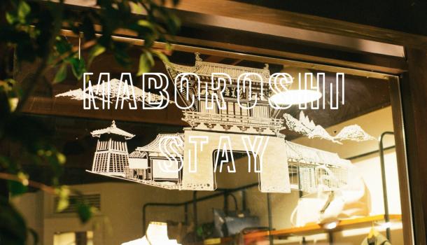 MABOROSHI STAY 2017 入居クリエイター募集のお知らせ