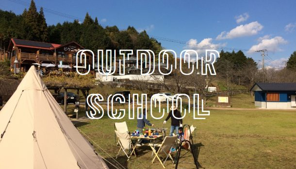【3月4日開催】春のアウトドアスクール1泊2日 ~武雄の空にドローンを飛ばそう~