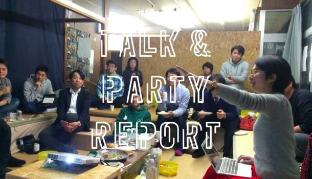 MABOROSHI STAY イベントレポート vol.3 劇作家 石神夏希さん