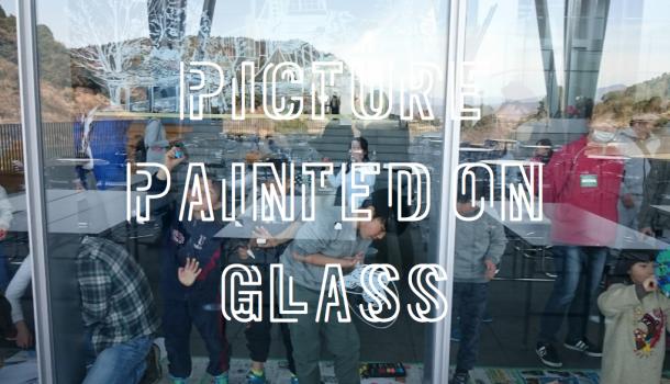 MABOROSHI VILLAGE「3月11日開催 春のアウトドアスクール ~宇宙科学館の大きなガラスにペインティングアートを描こう~」フォトレポート