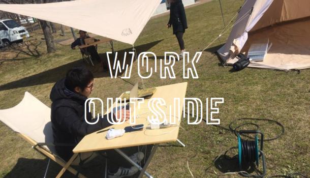 MABOROSHI VILLAGE「3月10日開催 春のアウトドアスクール  〜アウトドアの環境でいつもの仕事をしてみよう!〜」フォトレポート