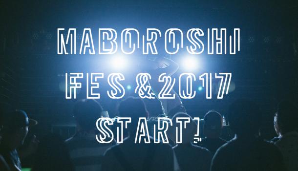 2017年「TAKEO MABOROSHI TERMINAL」始動!/MABOROSHI FESは武雄の夢を見た:FES当日レポート