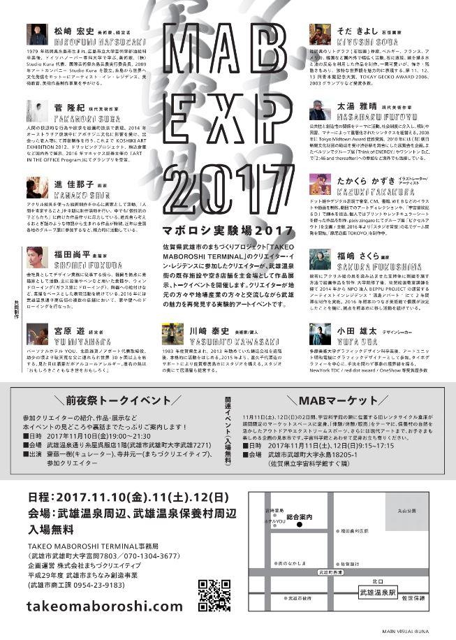 アート イベント クリエイター 佐賀 武雄