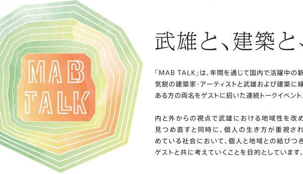 【10月13日】『MAB TALK session.1 武雄で建築デザインを語る | 楼門は地方を盛り上げる建築の元祖!?』開催!
