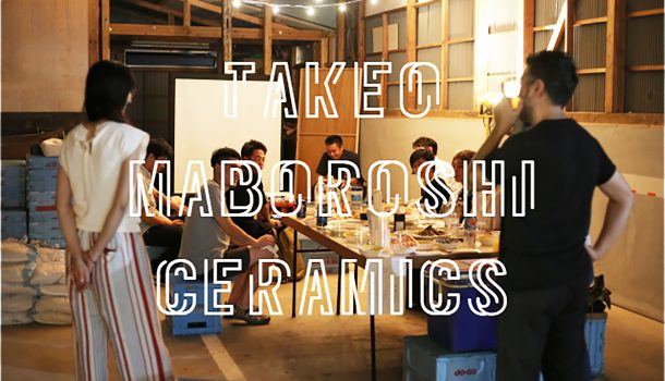 『TAKEO MABOROSHI CERAMICS ー川崎泰史・そだきよしー 』の前夜祭イベント フォトレポート