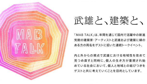 【10月27日】『MAB TALK session.2 武雄でモバイルハウスを作る | 軽トラハウスで移住や地域復興が実現する!?
