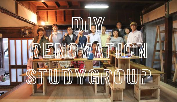 宮野町古民家 : DIYリノベーション勉強会フォトレポート