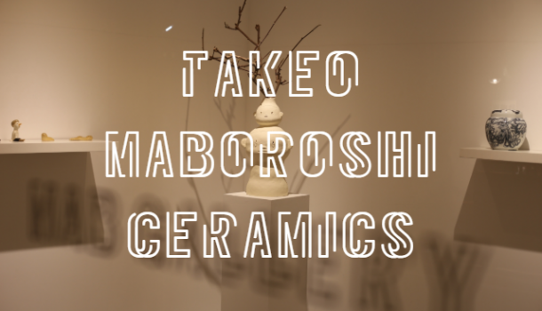 『TAKEO MABOROSHI CERAMICS ー川崎泰史・そだきよしー 』フォトレポート